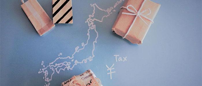 ふるさと納税と返礼品のイメージ画像